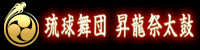 琉球舞団 昇龍祭太鼓