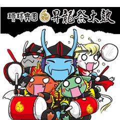 琉球舞団 昇龍祭太鼓スタンプ