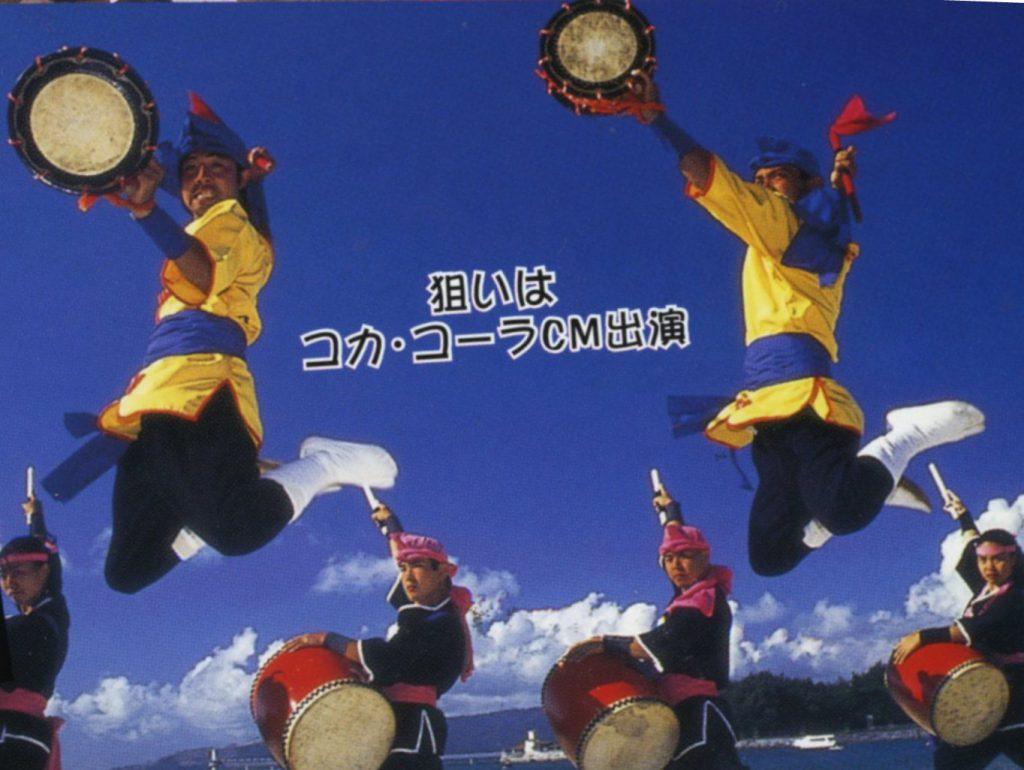 琉球國祭り太鼓 水野