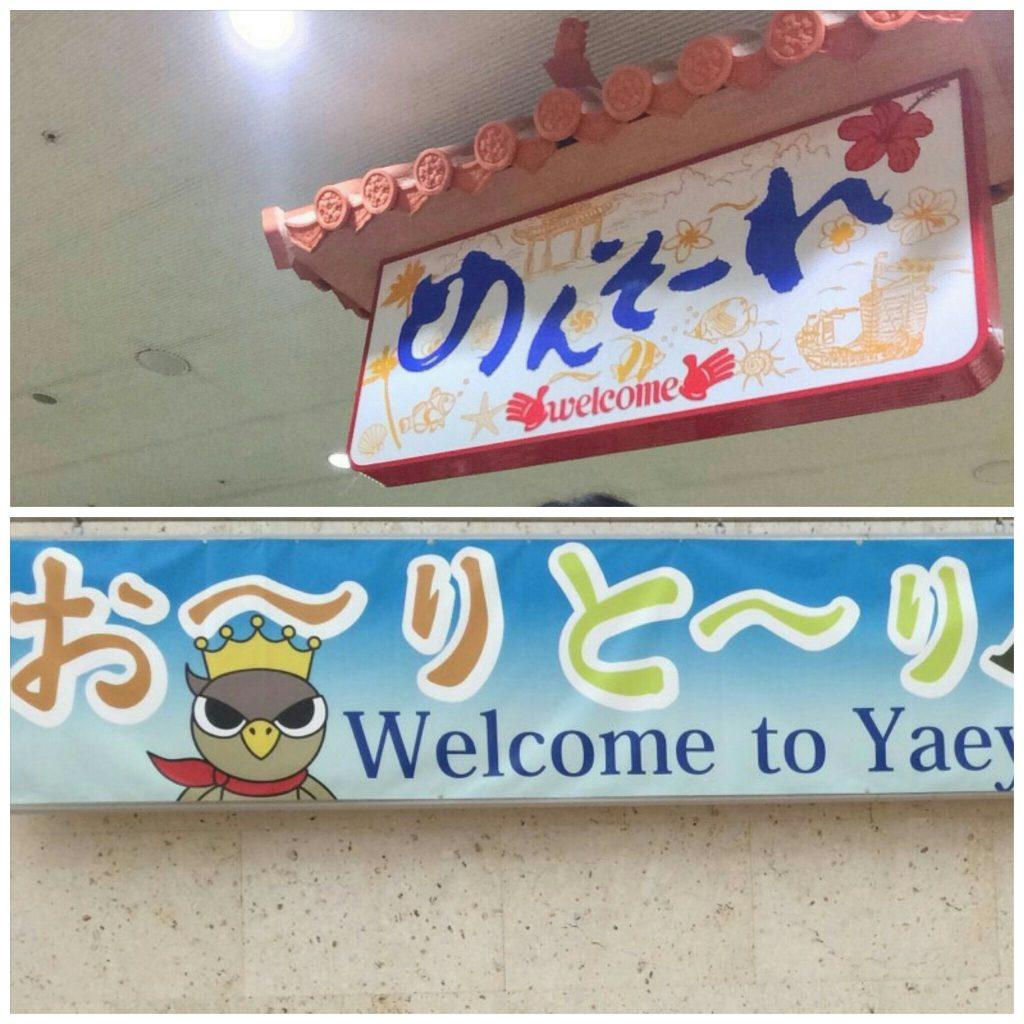 沖縄看板ようこそ