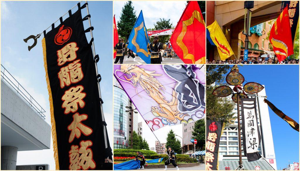 昇龍祭太鼓の旗たち