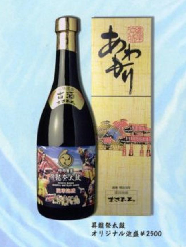 昇龍の古酒!?