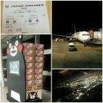 熊本空港!