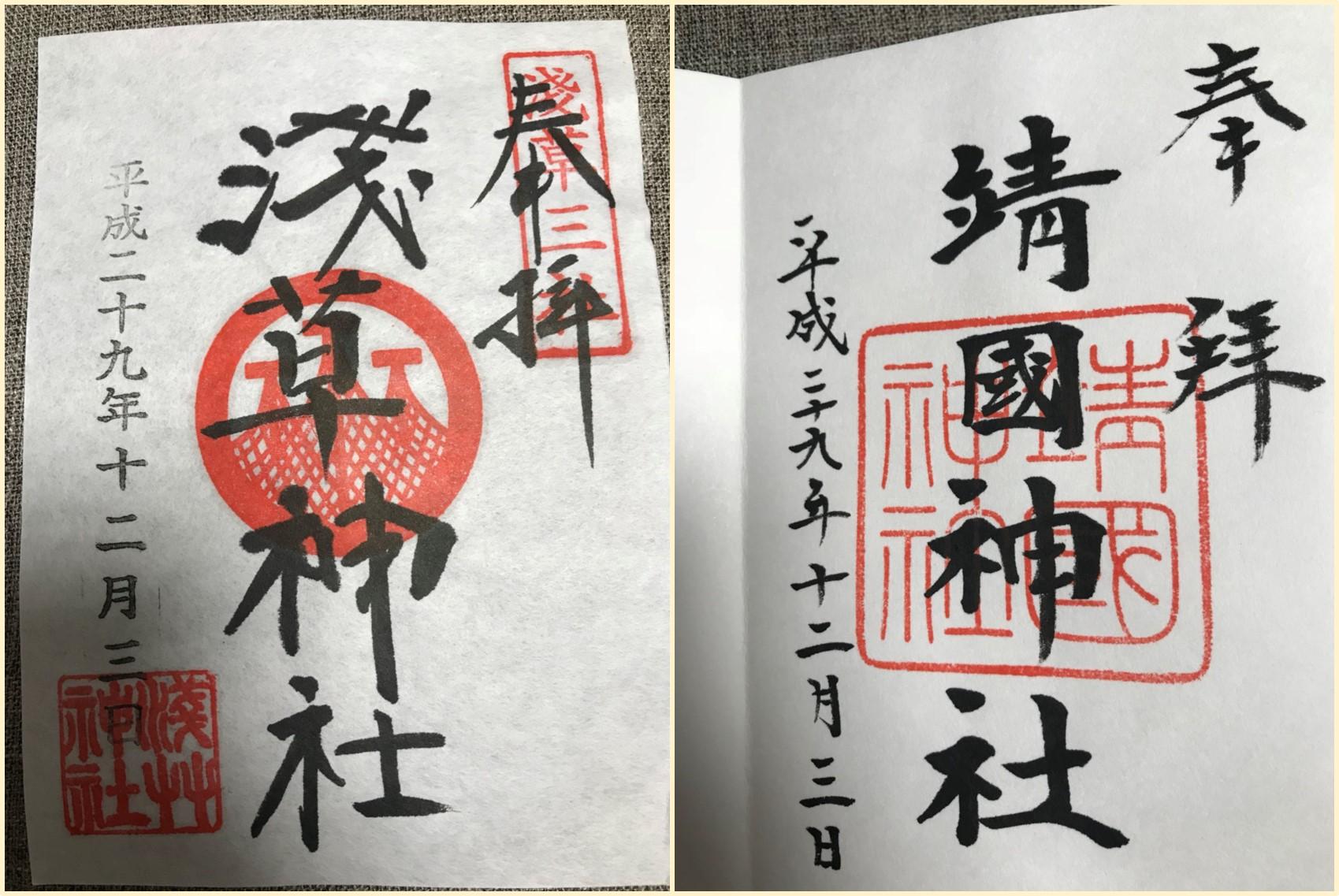 浅草神社と靖国神社のご朱印