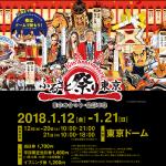 ふるさと祭り2018