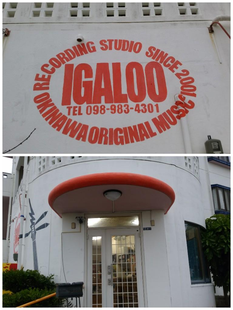 イガルーサウンドスタジオ