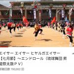 祝☆700,000view