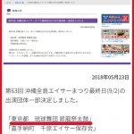 沖縄全島エイサーまつり出演決定!!