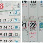 沖縄のカレンダー_慰霊の日