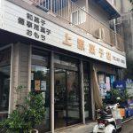 上原菓子店