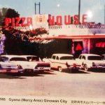 昔のピザハウス