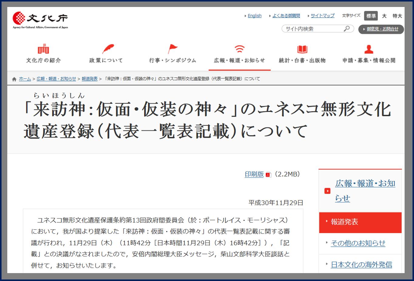 ユネスコ登録_文化庁