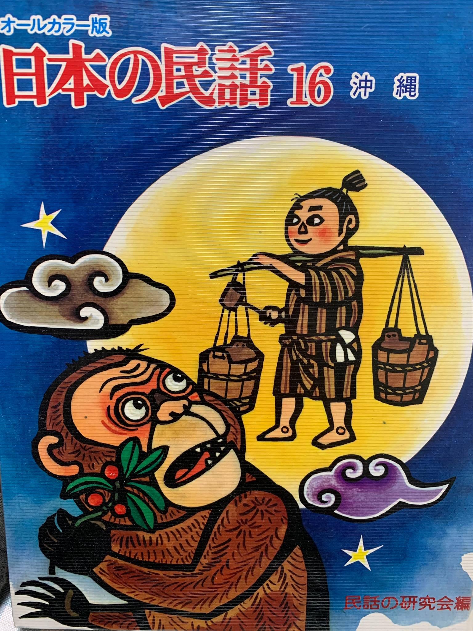 日本の民話