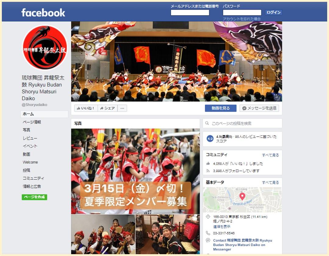 昇龍フェイスブック