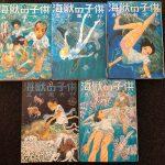 海獣の子供シリーズ