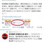 祝☆777☆