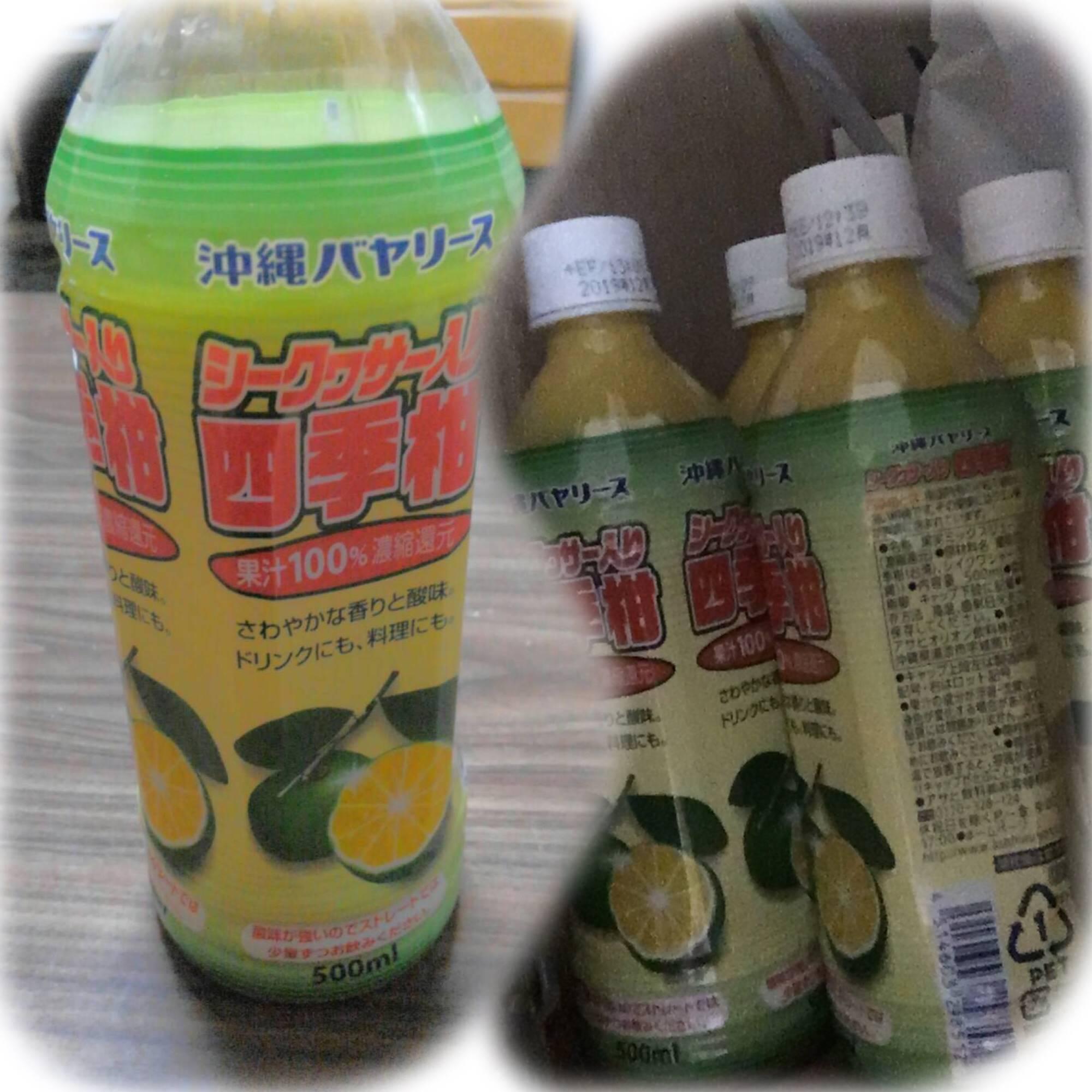 四季柑ジュース