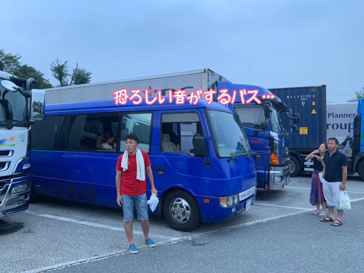 昇龍バスに異変が!?