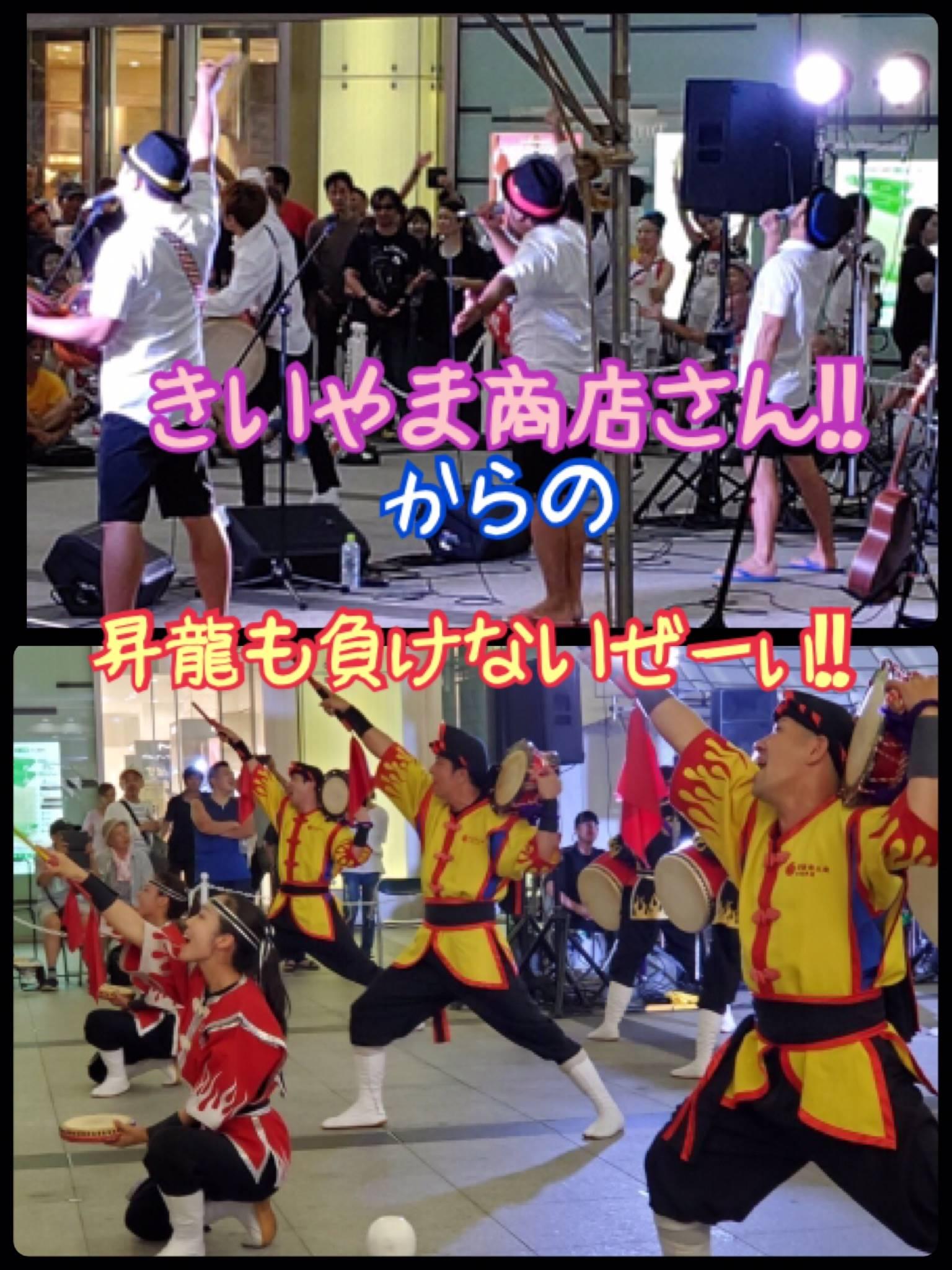 きいやま商店からの昇龍!