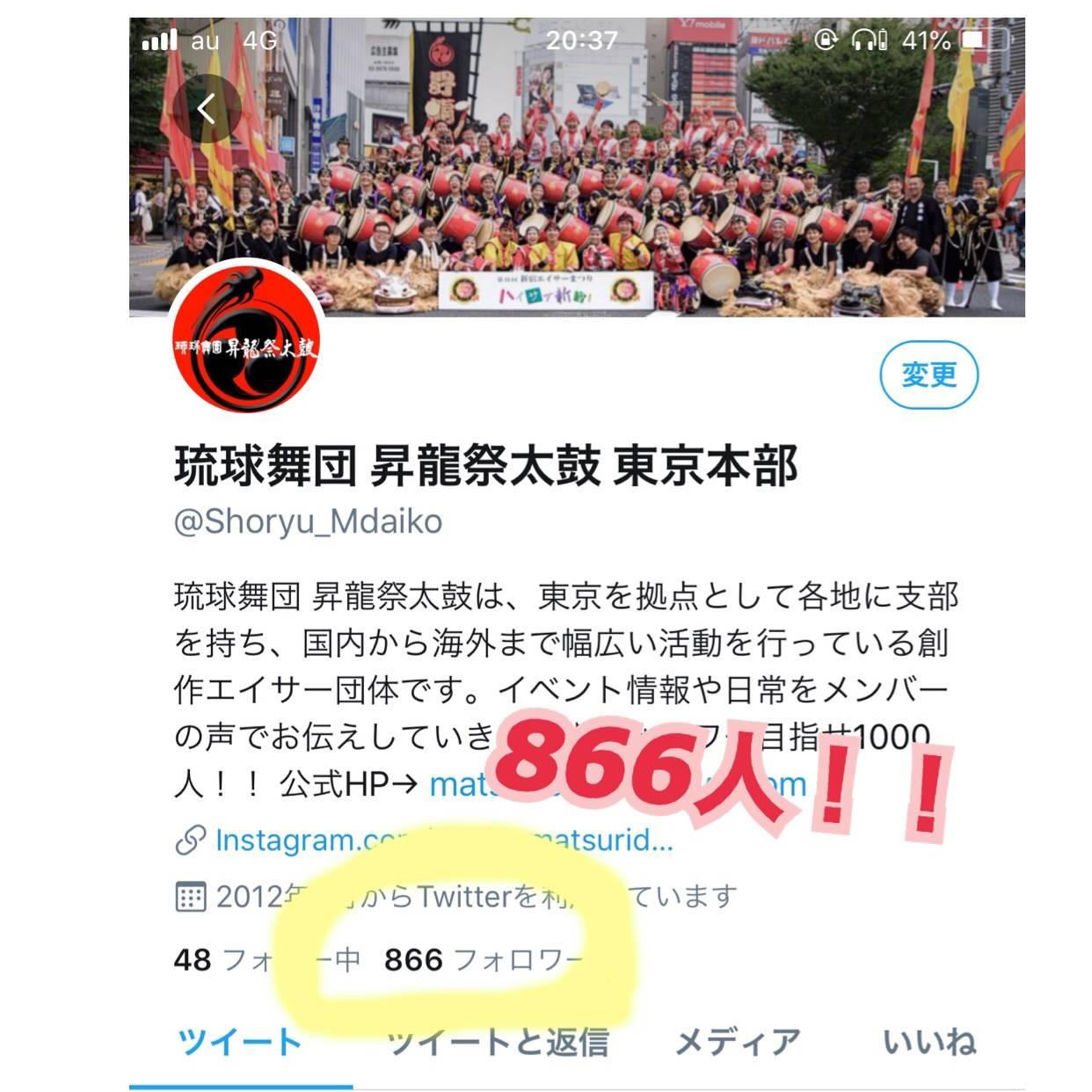 866人!