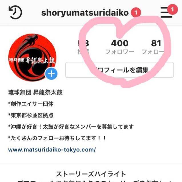 祝400!