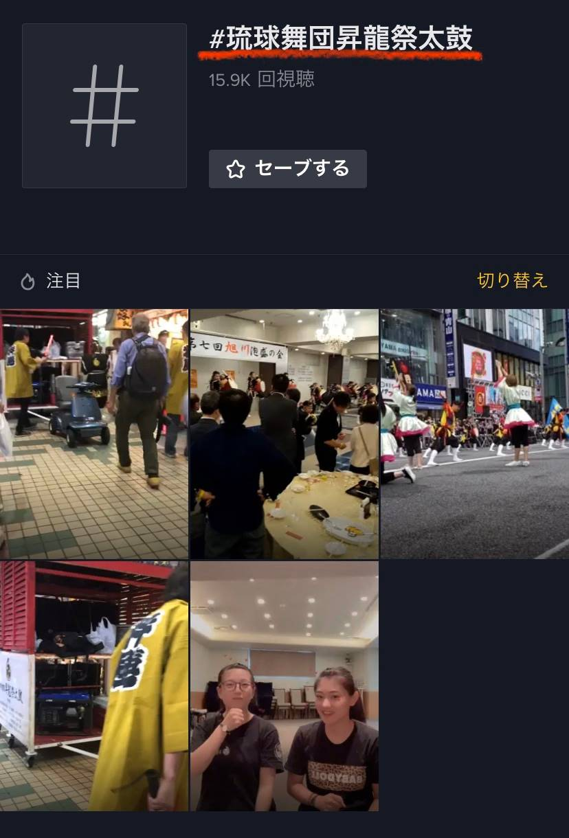 #昇龍祭太鼓