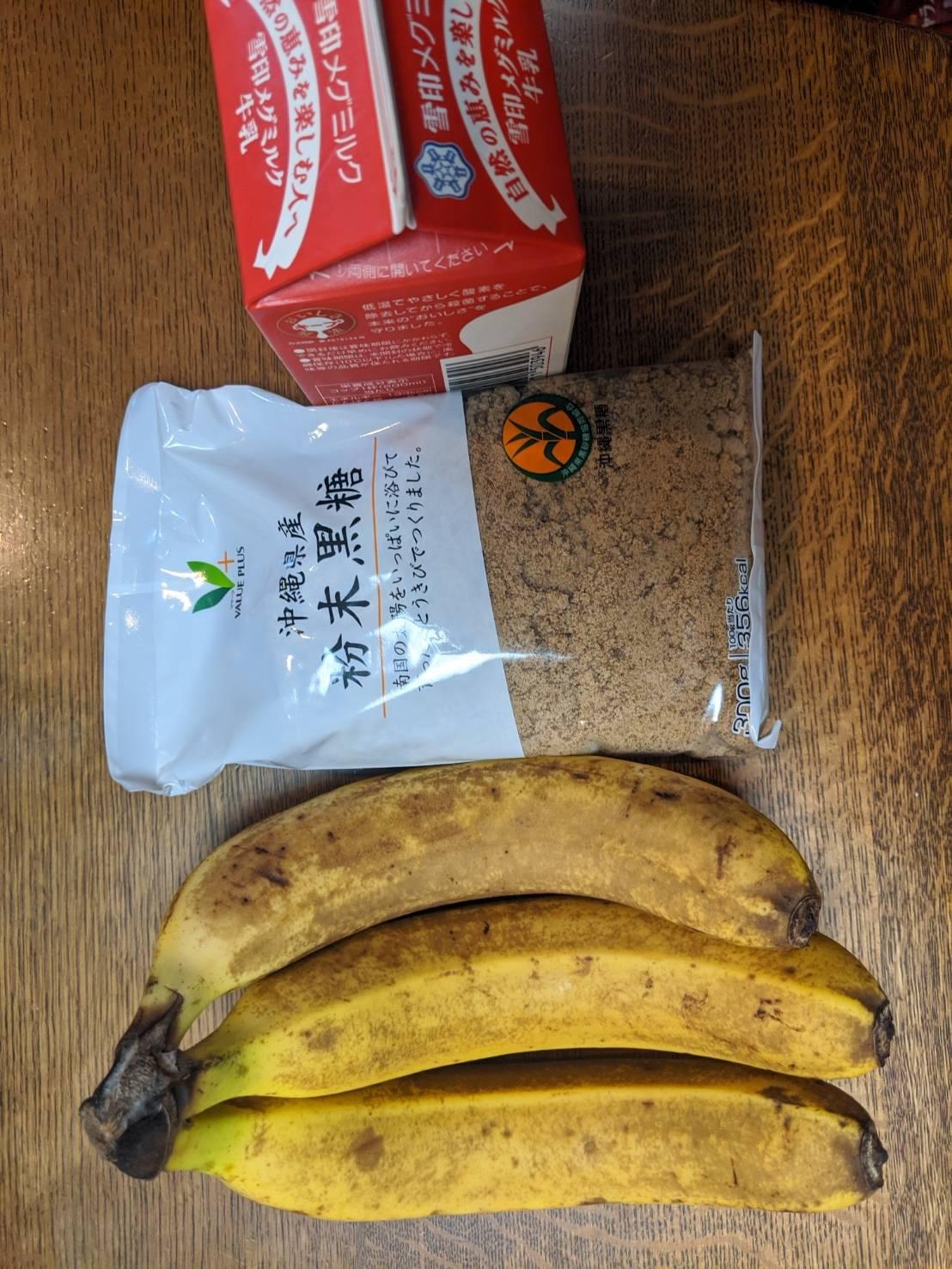 黒糖バナナジュース