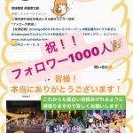 祝!1000人!!